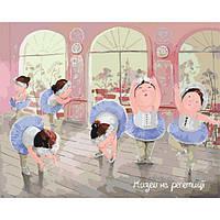 Картина по номерам Гапчинська - Жизелі на репитиції 40х50 см (в  упаковці)