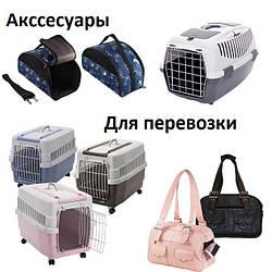 Аксесуари для перевезення тварин