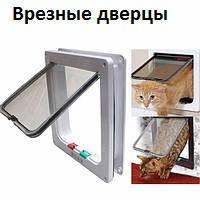 Врізні дверцята для кішок і собак
