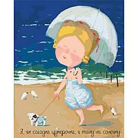 Картина по номерам Гапчинська -  Я, як слолодка цукерочка, я тану на сонці  40х50 см (в  упаковці)