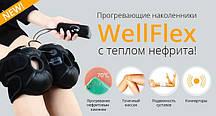 Промінь, який прогріває наколінник WellFlex