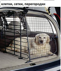 Клетки, сетки и перегородки для перевозки животных