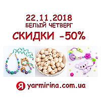 """Акция """"Белый Четверг"""" 22.11.2018 СКИДКИ -50%!"""