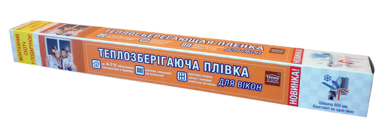 Теплосберегающая плёнка 0,8 х 7,5 м. для утепления окон ТЕПЛО В ДОМ (третье стекло)