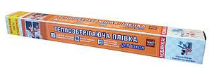 Теплосберегающая плёнка 1,10 х 5,5 м. для окон ТЕПЛО В ДОМ