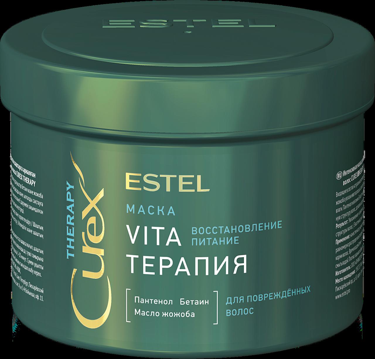 Маска для поврежденных волос Estel CUREX THERAPY , 500ml