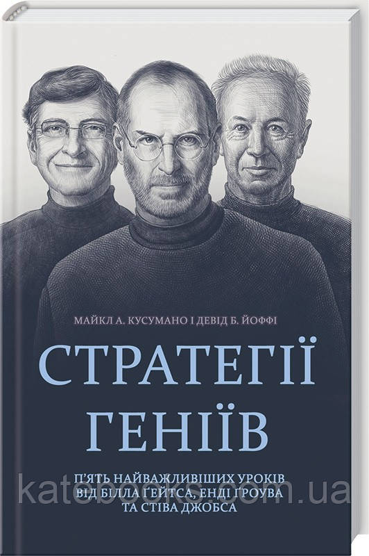 Стратегії геніїв. П'ять найважливіших уроків від Білла Ґейтса, Енді Ґроува та Стіва Джобса. Майкл А. Кусумано
