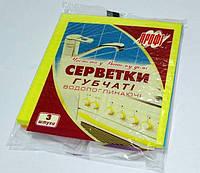 Салфетки губки 15,5 х 15,5 см., 3шт./уп. целлюлоза. Профи