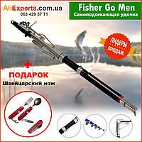 FisherGoMan 270см - инновационная самоподсекающая удочка + ПОДАРОК Швейцарский нож | Революционная удочка