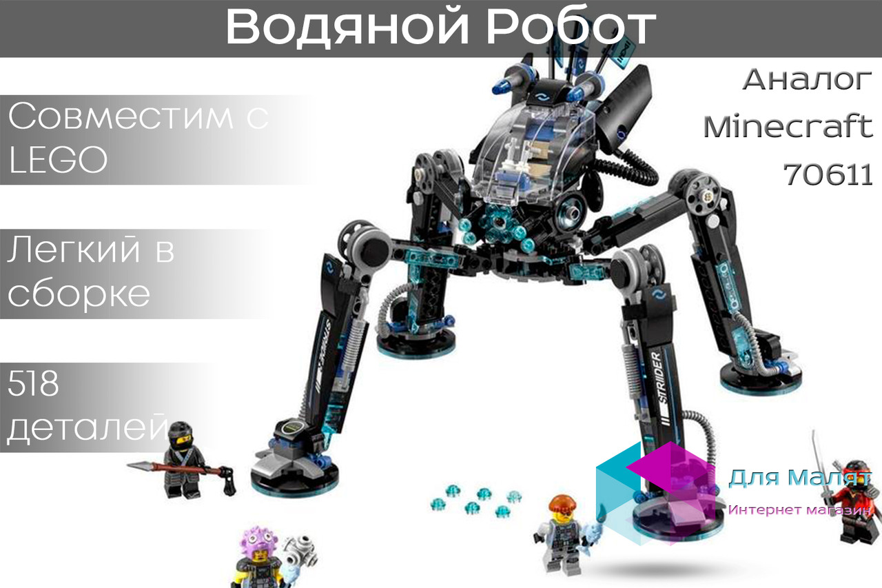 """Конструктор Ninjago Movie Bela 10717 (аналог Lego 70611) """"Водяной Робот"""" 518 дет"""