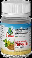 """Микроудобрение """"5 ELEMENT"""" для обработки семян горчицы"""