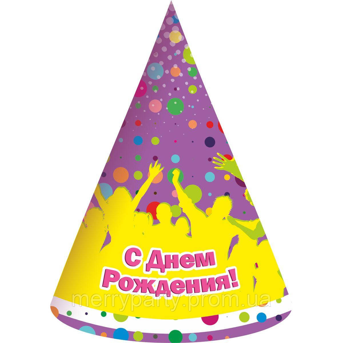 """6 шт/уп Набір ковпачків """"З Днем народження!"""" твій яскравий день 15 см"""