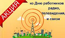 Акция ко Дню работников радио, телевидения и связи.
