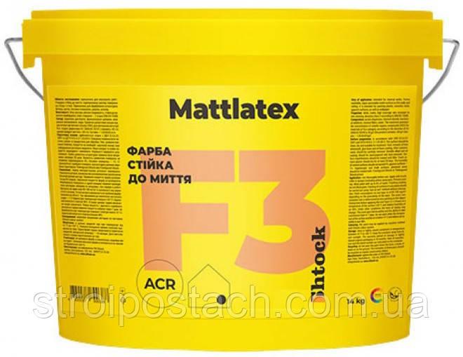 Интерьерная латексная матовая краска Шток (Shtock) Mattlatex F3, 7 кг