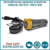 Автомобильное зарядное устройство LDNIO DL-C50 5,1A 3xUSB с кабелем micro USB