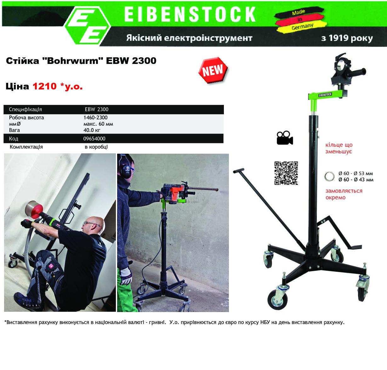Буровая установка «Bohrwurm» Eibenstock EBW 2300
