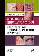 Хэбиф Т.П. Клиническая дерматология. Акнеподобные и папулосквамозные дерматозы