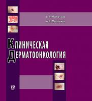 Молочков В.А, Молочков А.В. Клиническая дерматоонкология