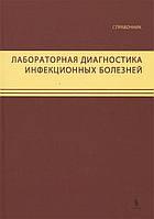 Покровский В. Лабораторная диагностика инфекционных болезней