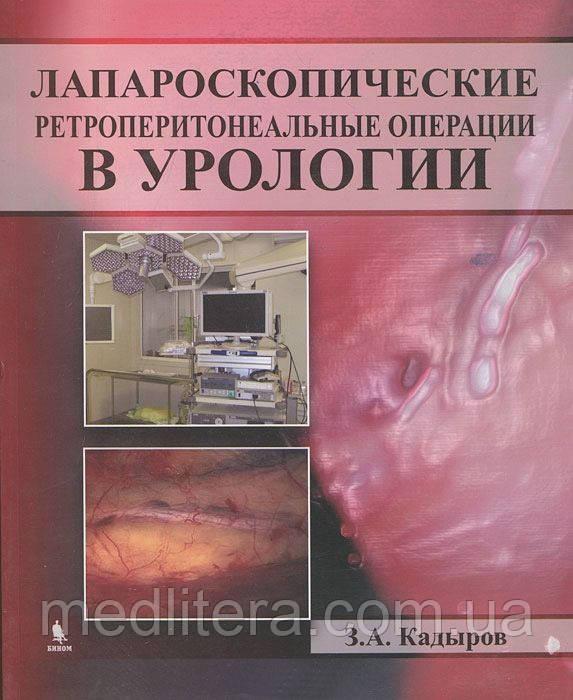 Кадыров З.А. Лапароскопические ретроперитонеальные операции в ...