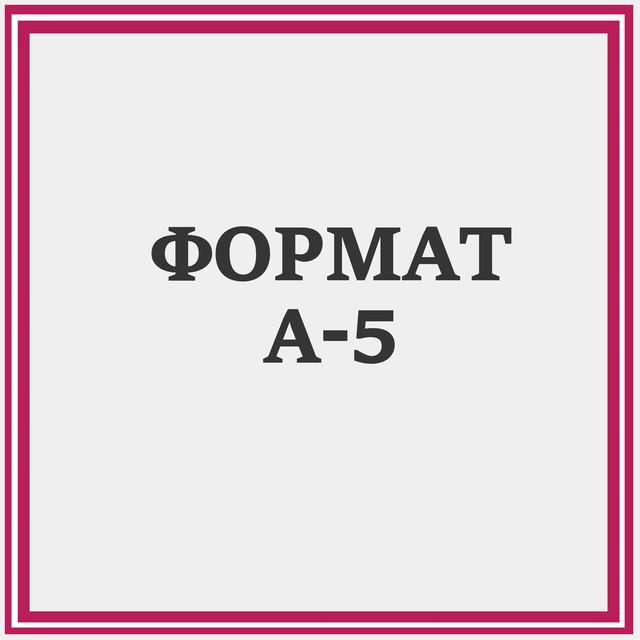 ФОРМАТ А-5 (різне)