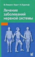Ф. Леманн-Хорн Лечение заболеваний нервной системы (3-е изд.)