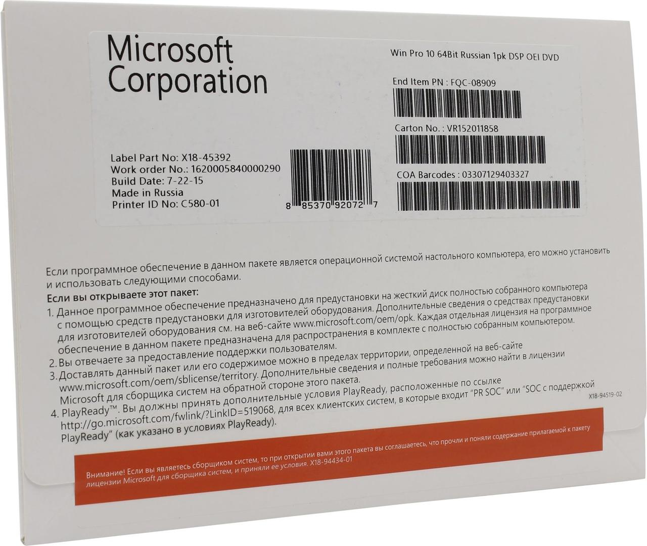 Microsoft Windows 10 Pro 64Bit Russian DVD OEM (FQC-08909)
