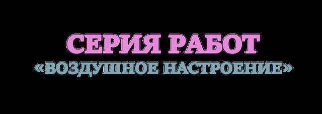 Вишивка бісером компанія Срібна Бусинка
