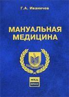 Иваничев Г.А. Мануальная медицина