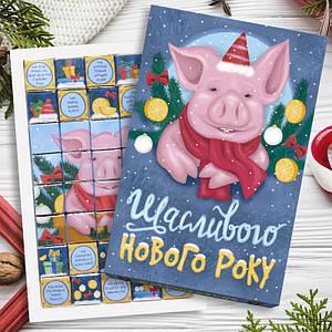 """Шоколадный набор """"Щасливого Нового року"""" (40 шоколадок)"""