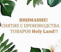 Внимание - снятие с производства части товаров Holy Land!
