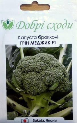 Семена капусты брокколи Грин Меджик F1 15шт ТМ ДОБРІ СХОДИ, фото 2