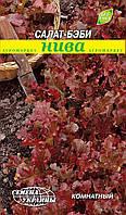 Кудряшка червоно-зелена насіння салату-бебі Насіння України 1 г