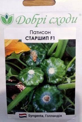 Семена патиссона Старшип F1 5шт ТМ ДОБРІ СХОДИ, фото 2