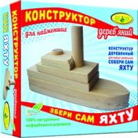 """Конструктор деревянный """"Собери сам ЯХТУ"""""""