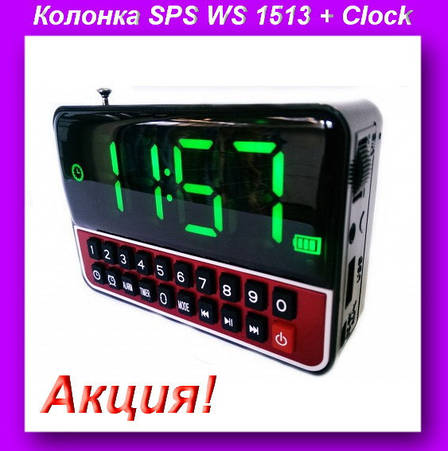 Моб.Колонка SPS WS 1513 + Clock,Часы-акустика SPS WS 1513 + Clock bluetooth,Мобильная колонка!Акция, фото 2