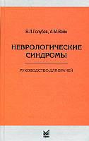 Голубев В.Л., Вейн А.М. Неврологические синдромы. Руководство для врачей