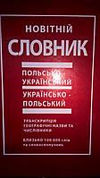 Новітній польсько-український українсько-польський словник з транскрипцією. 100 тисяч слів.
