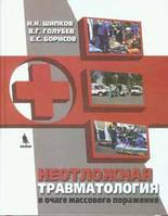 Шипков Н.Н. Неотложная травматология в очаге массового поражения
