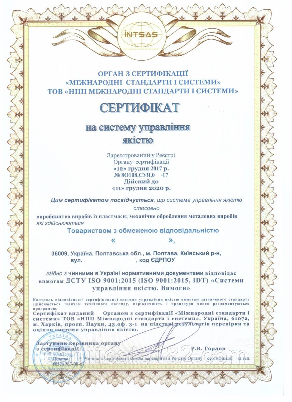 Сертификация системы управления качеством на соответствие ISO 9001