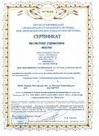 Сертифікація системи управління якістю на відповідність ISO 9001