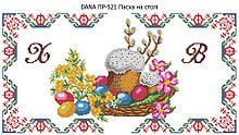 Великдень на столі
