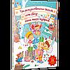 Книга для детей Три рождественских ангела семь звезд и очень много подарков