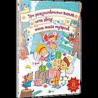 Книга для детей Три рождественских ангела семь звезд и очень много подарков, фото 1