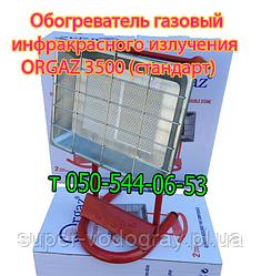 Обогреватель газовый инфракрасного излучения Orgaz 3500 (стандарт)