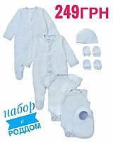 Комплект для новорожденных   MOTHERCARE