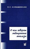 Камышников В.С.О чем говорят медицинские анализы: Справочное пособие (3-е изд., испр. и доп.)
