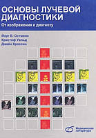 Остманн Й. Основы лучевой диагностики. От изображения к диагнозу