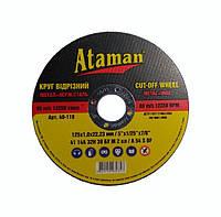Круг отрезной 125х1,2 мм. по металлу Атаман