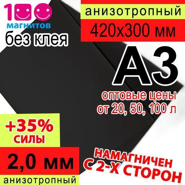 Анизотропный магнитный винил 2 мм